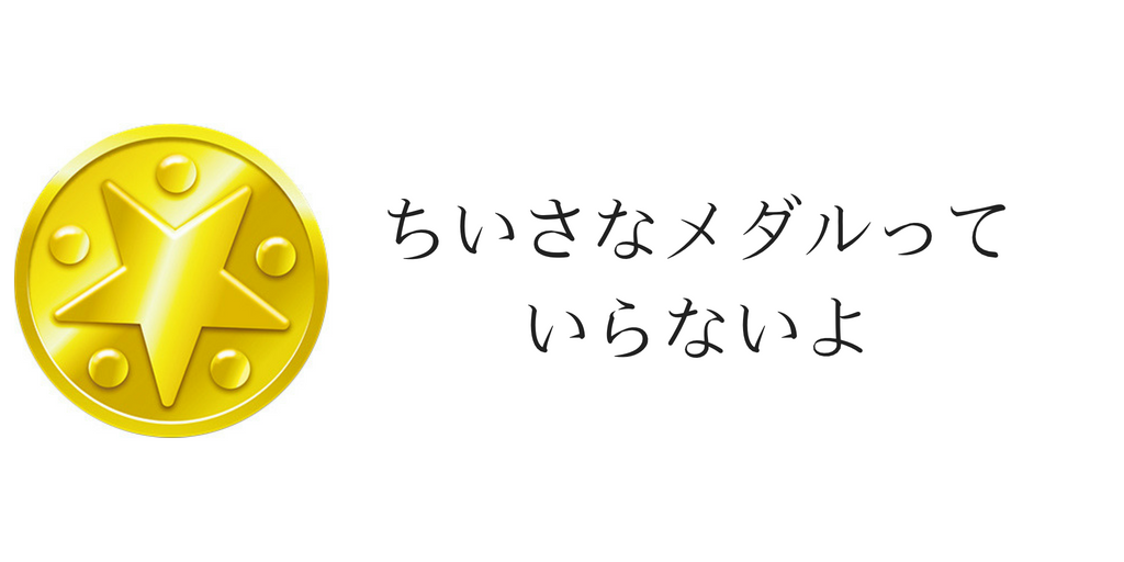 3 ちいさな メダル ドラクエ