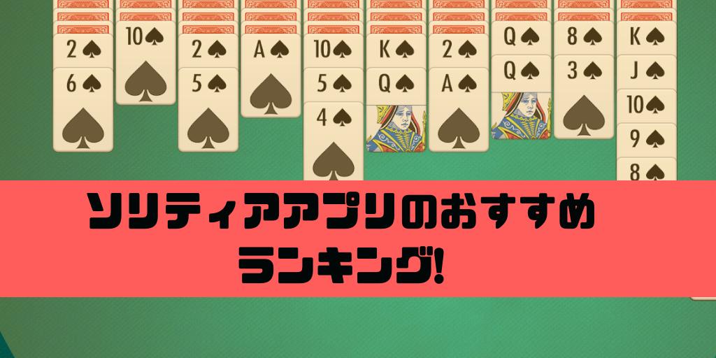 ソリティア 無料 ゲーム